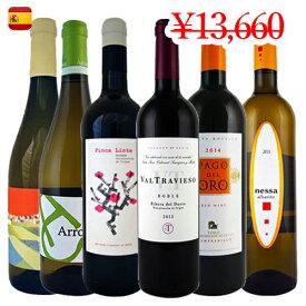 【スペインワイン 6本 セット】スペイン各地 人気 赤ワイン 白ワインバラエティ セットナバーラ トロ カスティーリャ・イ・レオン ルエダ ガリシア リアス バイシャス リベラ・デル・ドゥエロ