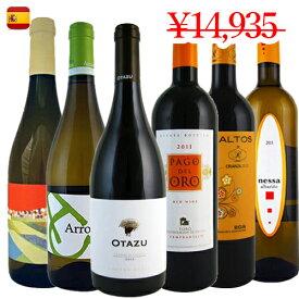 【スペインワイン 6本 セット】スペイン各地から バラエティ セット優れた 赤ワイン 3本人気 白ワイン 3本