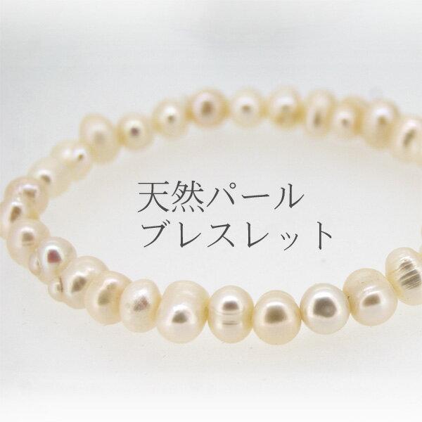 【全品クーポン発行中】天然パール ブレスレット レディース パール 真珠