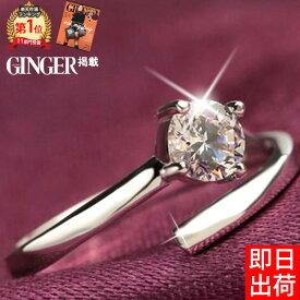 指輪 フリーサイズ 一粒 リング 指輪 レディース プラチナ仕上げ シルバー925 人気 プレゼント 女性 彼女 妻 嫁 娘