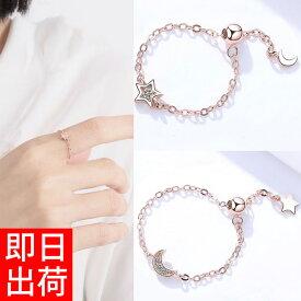指輪 フリーサイズ/月 星 指輪 レディース ピンクゴールド リング/スター ムーン 可愛い 女性 彼女 プレゼント クリスマスプレゼント シルバー925