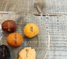 【送料無料】4人の味噌ソムリエが選んだ天然醸造味噌5点セット