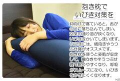 【税込・送料無料】抱き枕L
