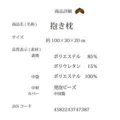 【税込・送料無料】抱き枕M
