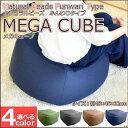 【送料無料/税込】メガキューブ 約45×45×32cm ポリエステル ポリウレタン 発泡ビーズ ブラウン ブラック ネイビー …
