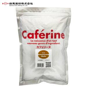 群馬製粉公式 カフェリーヌ モカ500g | 菓子用 コーヒー粉末 グルテンフリー 菓子 パン パウンドケーキ コーヒー粉末 ケーキ ティラミス デザート スイーツ 製菓用
