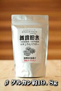 舞茸粉末(大)100g 約3〜4か月用 まいたけ粉末 100%国内産粉末 ナチュラルパウダー 粉末 舞茸 免疫力 粉 向上 パウダー βグルカン Bグルカン 健康食品 マイタケパウダー ベ