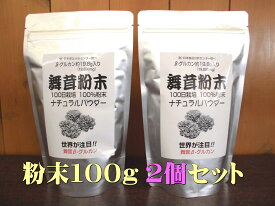舞茸粉末(大)100g 2個セット 約3〜4か月用 まいたけ粉末 100%国内産粉末 ナチュラルパウダー 粉末 免疫力 粉 向上 パウダー βグルカン Bグルカン 健康食品 マイタケパウダー ベータグルカン MDフラクション MXフラクション まいたけ茶 舞茸茶