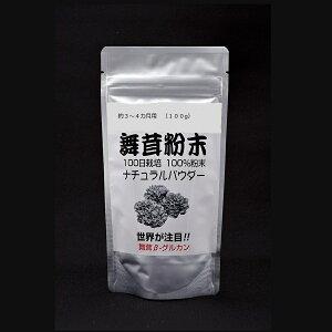 舞茸粉末(大)100g。約3〜4か月用。まいたけ粉末。100%国内産。粉。粉末。パウダー。茶。まいたけ茶。舞茸茶。自然食品。マイタケパウダー。ベータグルカン。MDフラクション