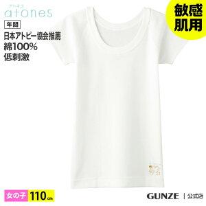 【110cm】GUNZE(グンゼ)/atones(アトネス)/半袖インナー【女児】【110cm】 31GY58455 GUNZE16