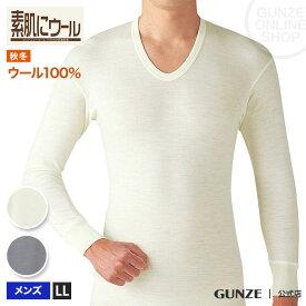《サムイ日に》LL寸 暖かい 下着 あったかい インナー ウール 肌着 保温下着 ウール100% GUNZE グンゼ /素肌にウール/長袖U首(紳士)/秋冬シャツ/wwm710-x メンズ