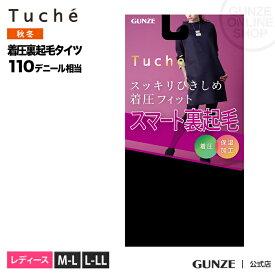 【セール SALE アウトレット】GUNZE(グンゼ)/Tuche(トゥシェ)/無地タイツ(婦人)/TUW21H