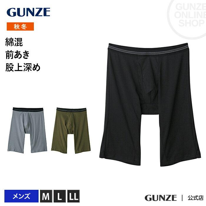 グンゼ ボクサー パンツ ロング GUNZE_インナー/前開き ロングボクサー(前あき)(紳士)/HN8081