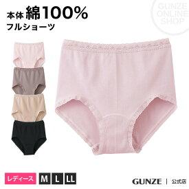 GUNZE(グンゼ)/グンゼレディス/フルショーツ(婦人)/HR0671/プチプラL