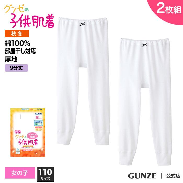 GUNZE(グンゼ)_子供/9分丈(女の子)110サイズ/AF3250B〜AF3280B(2枚組)