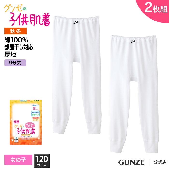 GUNZE(グンゼ)_子供/9分丈(女の子)120サイズ/AF3250B〜AF3280B(2枚組)