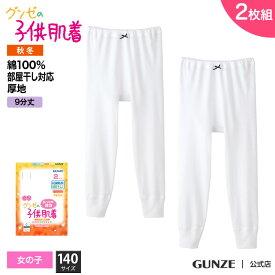GUNZE(グンゼ)_子供/9分丈(女の子)140サイズ/AF3250B〜AF3280B(2枚組)