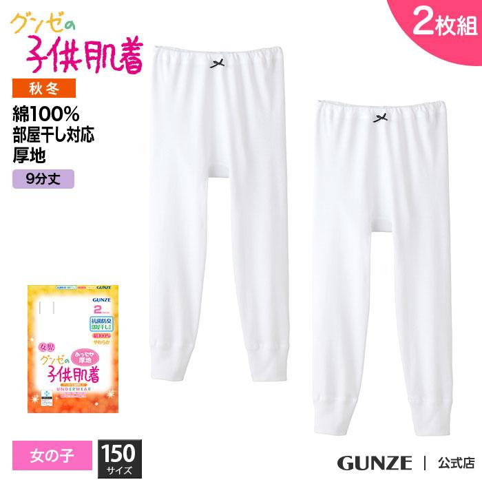 GUNZE(グンゼ)_子供/9分丈(女の子)150サイズ/AF3250B〜AF3280B(2枚組)