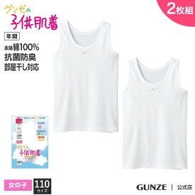 110サイズ 2枚セット GUNZE(グンゼ)_女の子/タンクトップ 【女児】【110cm】 (2枚組) GUNZE16
