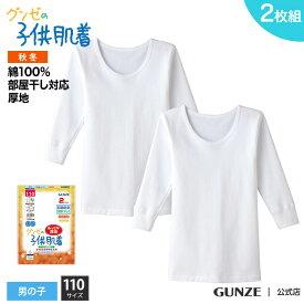 GUNZE(グンゼ)_子供/長袖丸首(男の子)110サイズ/BF2350B〜BF2380B(2枚組)