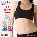 肩甲骨 アクティバランス ACTIBALANCE GUNZE(グンゼ)/Tuche(トゥシェ)/ノンワイヤーブラジャー(婦人)/JB1002H