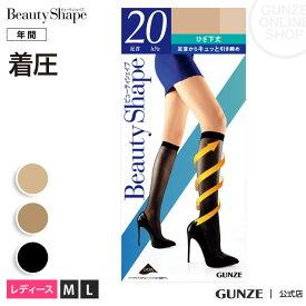 【アウトレット】美脚 着圧 設計 ビューティーシェイプ グンゼ ビューティ シェイプ GUNZE 美脚 グンゼ ストッキング/セパレートストッキング(婦人)/EAS420
