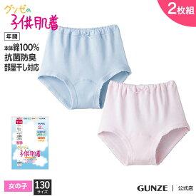GUNZE(グンゼ)_子供/ショーツ【女児】【130cm】(2枚組) GUNZE16