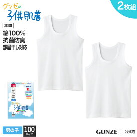 GUNZE(グンゼ)_子供/ランニング【男児】【100cm】(2枚組) GUNZE16