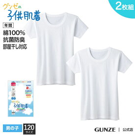 GUNZE(グンゼ)_子供/半袖丸首【男児】【120cm】《襟あき広め》(2枚組) GUNZE16