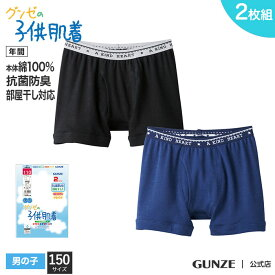【150cm】GUNZE(グンゼ)_子供/ボクサーブリーフ【男児】【150cm】(2枚組) GUNZE16