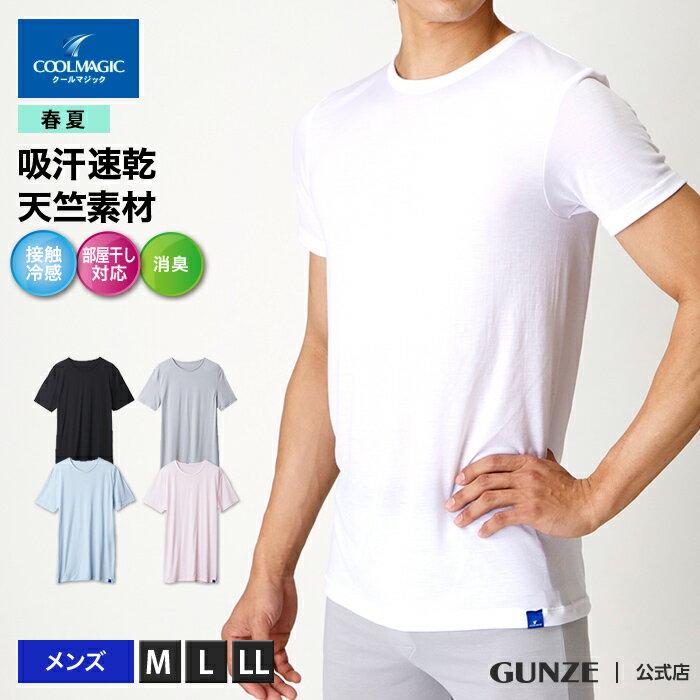 接触 冷感 インナーシャツ グンゼ クールマジック GUNZE COOLMAGIC クルーネックTシャツ メンズ
