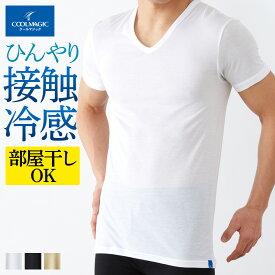 【楽天1位】接触 冷感 インナーシャツ クールマジック vネック グンゼ 消臭 Tシャツ 吸汗速乾 GUNZE COOLMAGIC メンズ VネックTシャツ スキンベージュ ブルー 男性 M L LL/MC1815H/ブランド メンズ 肌着 紳士 半袖 涼しい 清涼感