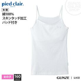 pied clair(ピエクレール)/キャミソール(160cm)
