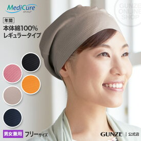 GUNZE グンゼ MediCure メディキュア サポートキャップ 男女兼用 NP9000 GUNZE13