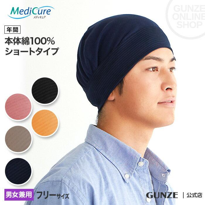 GUNZE(グンゼ)/MediCure(メディキュア)/サポートキャップ 男女兼用/NP9001