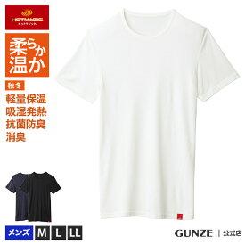 【セール価格】 HOTMAGIC ホットマジック 柔らか温か クルーネック Tシャツ メンズ 秋冬 GUNZE グンゼ あったかインナー あったか あたたかい インナー 半袖 下着 アンダーウェア 防寒 軽量 保温 発熱インナー 吸湿発熱 抗菌防臭 消臭 M-LL MH1914H GUNZE11