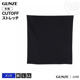 【SALE】GUNZE(グンゼ)/腹巻/【CUTOFF】腹巻(紳士)/MK1000