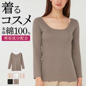 15%ポイント還元 GUNZE(グンゼ)/Tuche(トゥシェ)/8分袖インナー(婦人)/TC4046 天然美容成分配合 綿100% コットン 年間 女性肌着 レディス