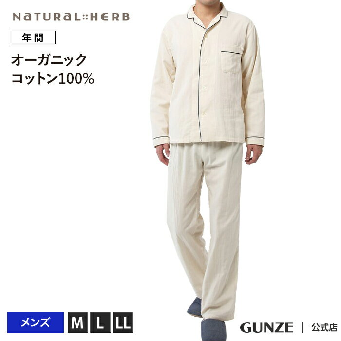 【送料無料】GUNZE(グンゼ)/ナチュラルハーブ/紳士長袖長パンツ オーガニックコットン パジャマ メンズ 上下セット Mサイズ Lサイズ LLサイズ 綿100% 軽い ルームウェア/前閉じ/TH4586