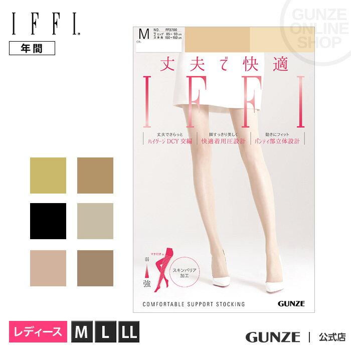 M-LL寸 GUNZE(グンゼ)/IFFI(イフィー)/ストッキング/年間パンスト/無地ストッキング/ff3700