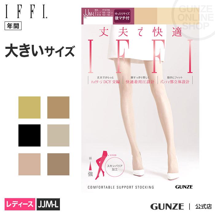 JJM-L寸 GUNZE(グンゼ)/IFFI(イフィー)/ストッキング/年間パンスト/ff3705