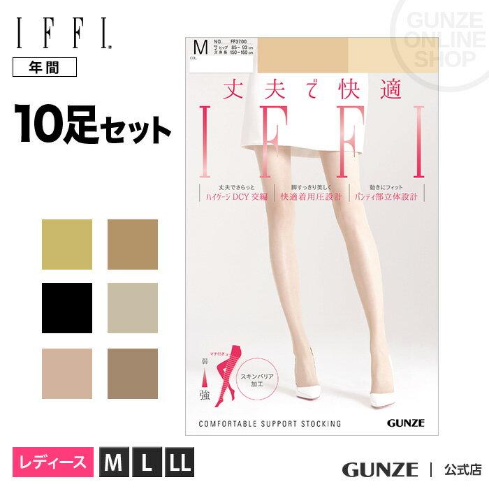 GUNZE(グンゼ)/IFFI(イフィー)/10足セット 10足組 IFFIストッキング(婦人)/年間パンスト/無地ストッキング/FFR010/ST01L
