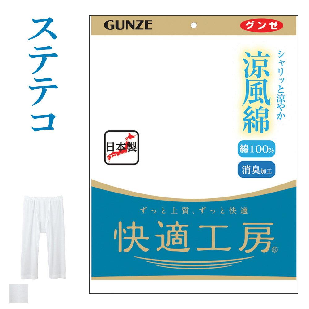 綿100% グンゼ 快適 工房 男性 肌着 ステテコ 涼風綿 メンズ 下着 ズボン下 夏 用 インナー GUNZE 快適工房 M L/半ズボン下/KH6407/東北b