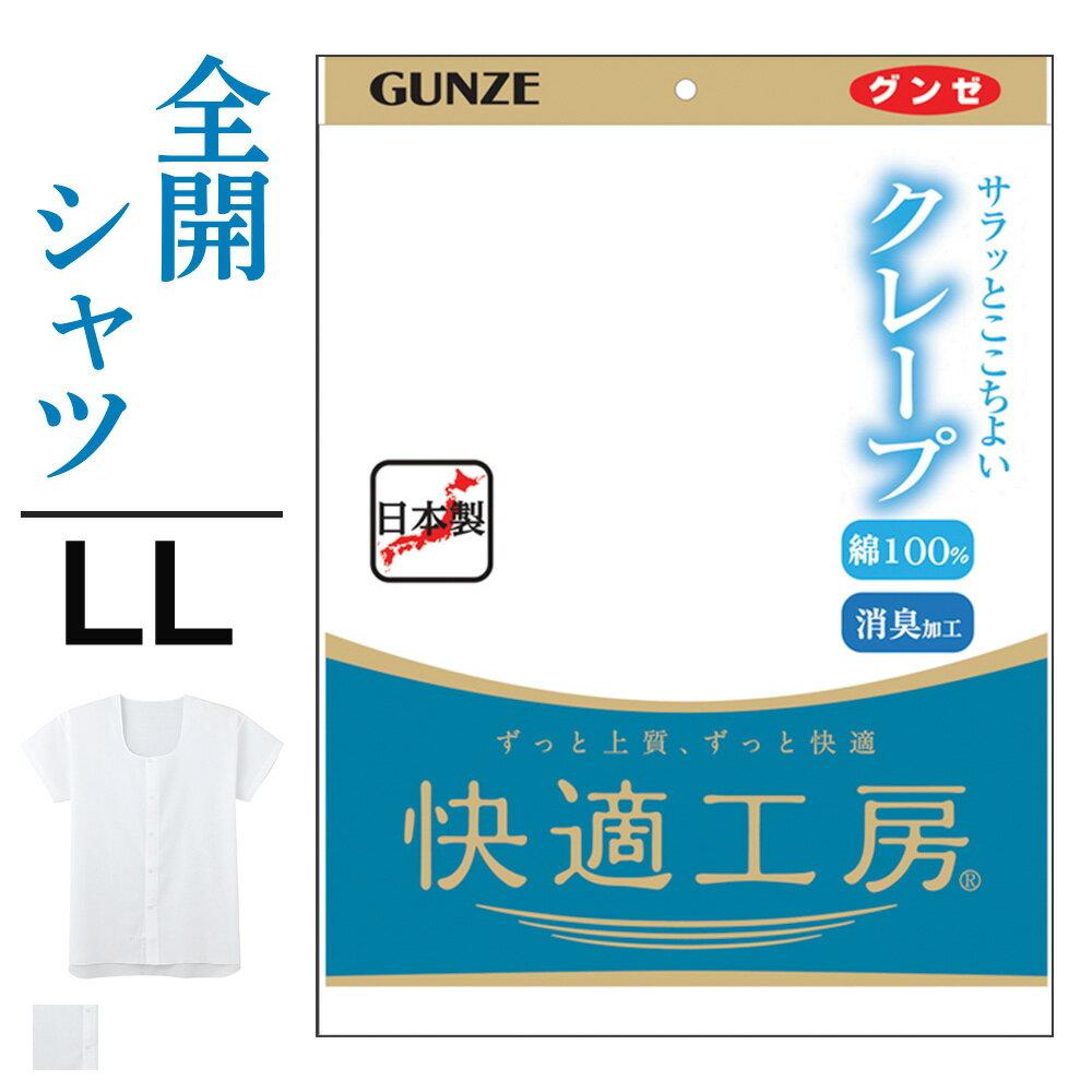 綿100% グンゼ クレープ肌着 紳士 男性 肌着 クレープ 全開シャツ 半袖 メンズ 下着 夏 用 インナー 抗菌 消臭 GUNZE 快適工房 LL/KH6506