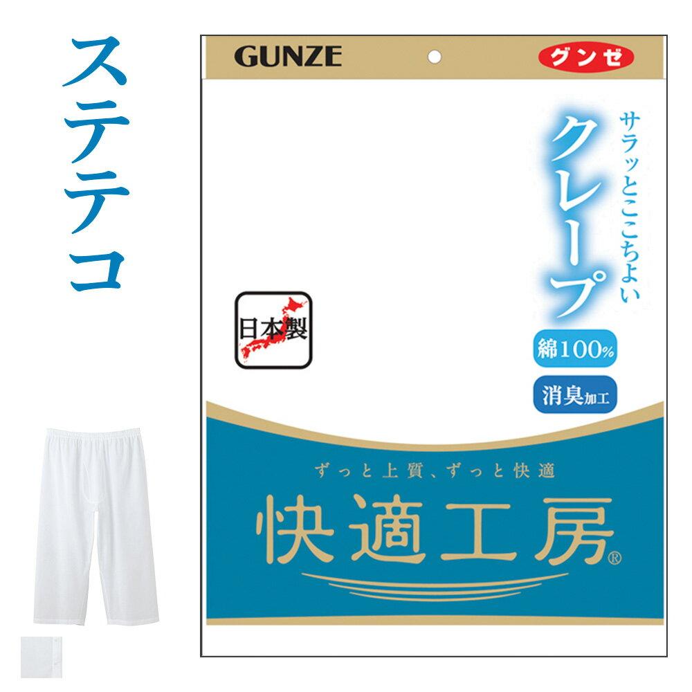 綿100% グンゼ 快適 工房 男性 肌着 ステテコ クレープ メンズ 下着 ズボン下 夏 用 インナー GUNZE 快適工房/半ズボン下(前あき)/KH6507