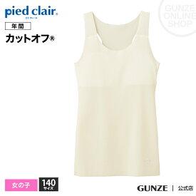 140cm/GUNZE(グンゼ)/pied clair(ピエクレール)/タンクトップ(女の子)【140cm】/QPK3570〜QPK3580