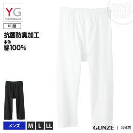 グンゼ YG ステテコ 綿100% 男性下着 GUNZE YG/ニーレングス(前あき)(紳士)/YV0007N/重ね刷き対応