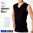 グンゼ YG スリーブレス Vネック 綿100 GUNZE グンゼ YG Vネックスリーブレスシャツ(紳士)/YV0018N