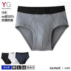 グンゼ YG セミビキニブリーフ 綿100 GUNZE 男性下着(前あき)(紳士)/YV0040N/