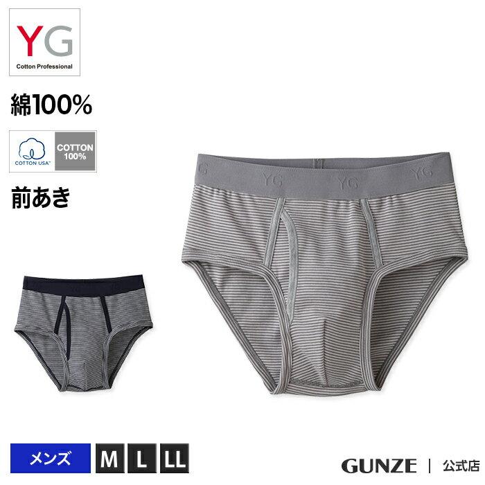 グンゼ YG セミビキニブリーフ 綿100 GUNZE 男性下着(前あき)(紳士)/YV0042N
